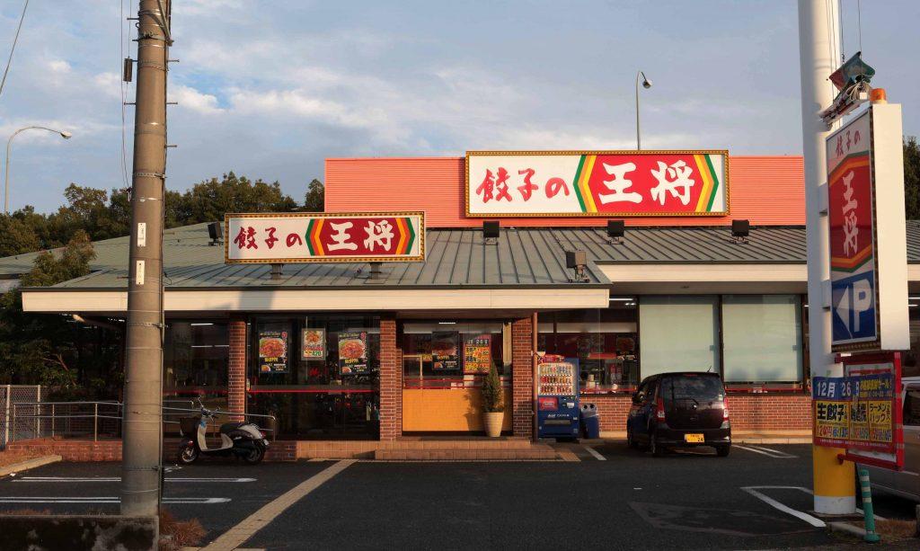 Gyoza no Ohsho Restaurant